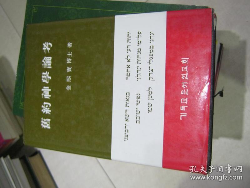 旧约神学论考(韩文原版)