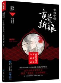 长篇小说:古物奇谭·古董新娘