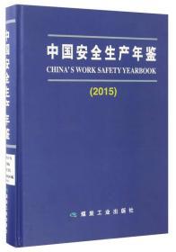 中国安全生产年鉴:2015:2015