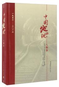 中国地铁60年:人和事:一九五六——二〇一六