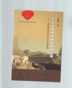 生态文明视阈中的民间信仰—浙西南传统信仰习俗考察