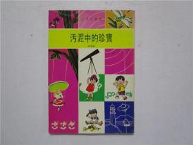 约七八十年代出版 小学生丛书《污泥中的珍宝》中年级 (插图本)