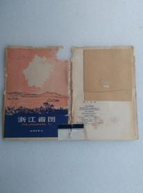 浙江省图 1965年二版二印 2开