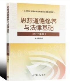 思想道德修养与法律基础(2018年版)9787040495034