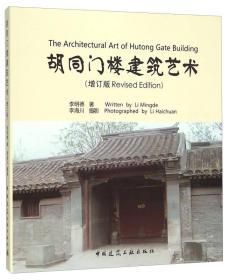 胡同门楼建筑艺术(增订版)