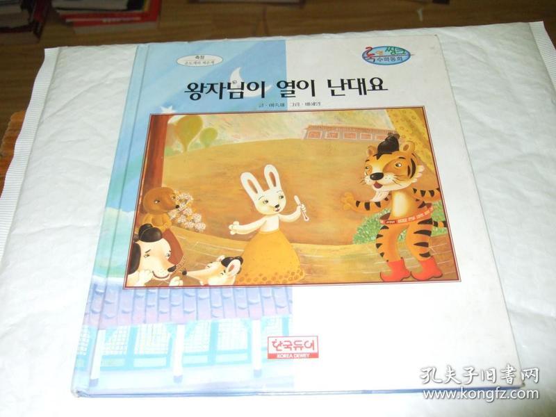 原版韩文绘本 精装大开本(28)