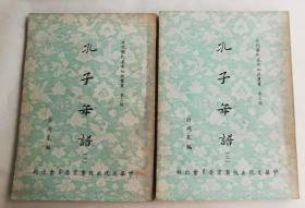 孔子年谱(全二册)