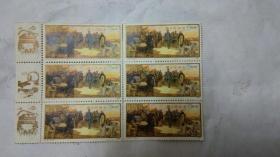 遵义会议五十周年邮票J107(2--2)六方联