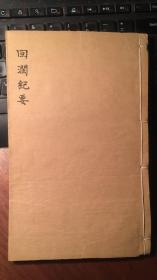 回澜纪要 (二卷 一册全 道光22年刊本)