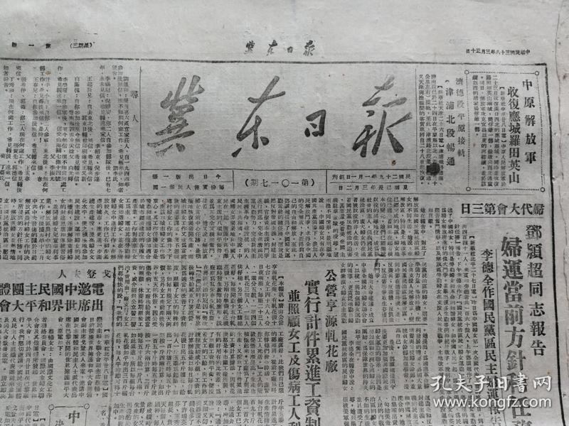 冀东日报(11)