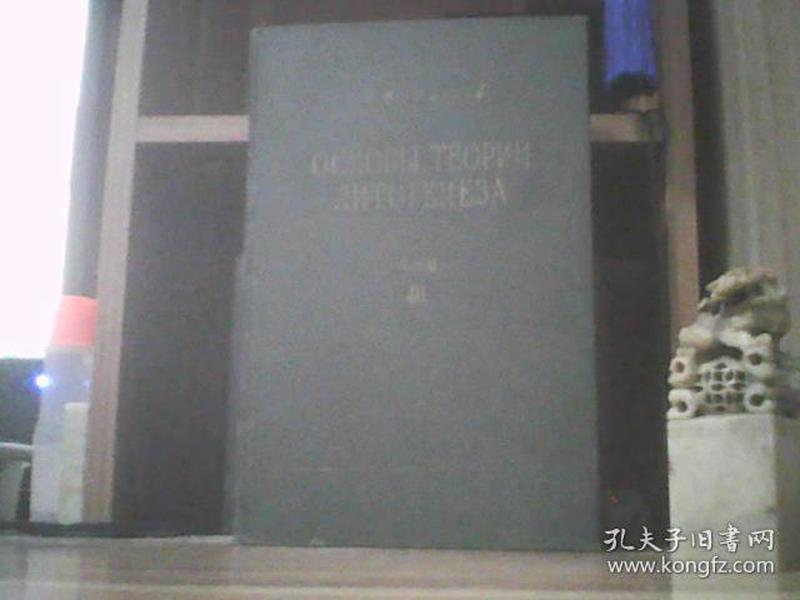 4  外文原版 俄文书 地理方面、地质方面、