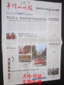 """【报纸】平顶山日报 2009年3月9日【三八妇女节,瞧瞧快乐的""""她""""】"""