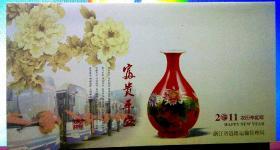 邮折:恭贺新禧2011农历辛卯年(浙江省杭州邮政广告公司)