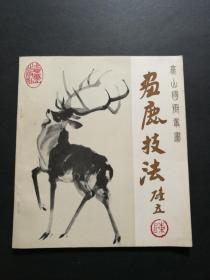 燕山国画丛书-画鹿技法