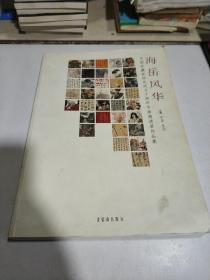 海岳风华—— 中国收藏家协会成立十周年收画邀请展作品集(一版一印)