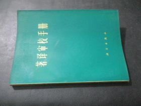著译审校手册