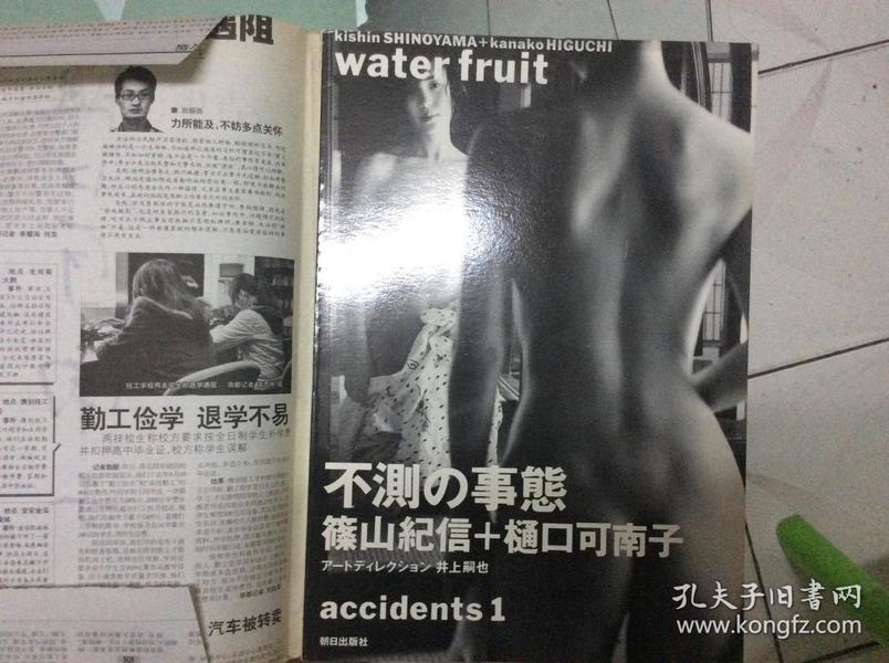 日文原版 篠山纪信+樋口可南子  写真集