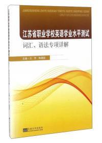 江苏省职业学校英语学业水平测试·词汇、语法专项详解