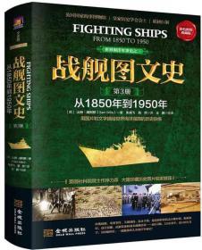 战舰图文史彩色精装典藏版第3册从1850年到1950年