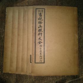 9911民国锦章书局石印,触手如新,《审视瑶函眼科大全》一套六册全!