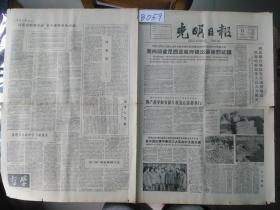 光明日报1966年3月11日(1—4版)