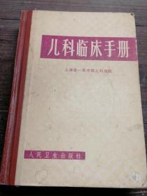 儿科临床手册。b4-4