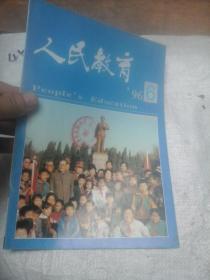 人民教育1996年第6期