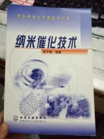 纳米材料与应用技术丛书《纳米催化技术》