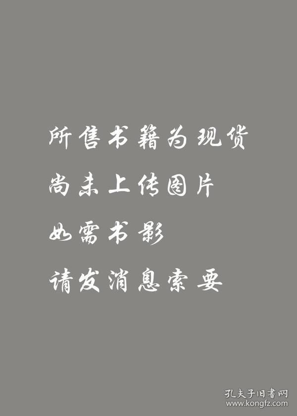 《严复评点老子道德经》(中华民国二十年十二月初版,二十四年四月二版)