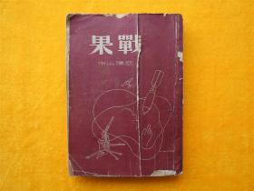 民国旧书/战果
