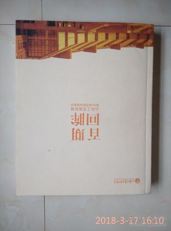 百期回眸【山东工艺美院报第201期至第300期集萃 】