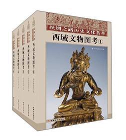 丝绸之路西域文物图考(全5册)