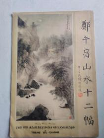 鄭午昌山水十二幅(民國彩色珂羅版)