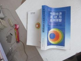 中国经济波动与监测预警 有章