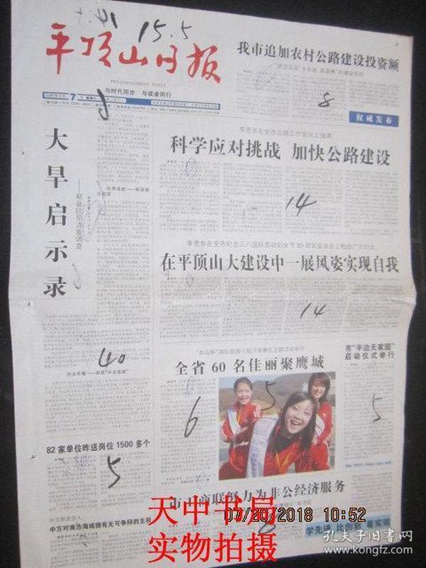 【报纸】平顶山日报 2009年3月7日【外交部发言人:中方对南沙海域拥有无可争辩的主权】