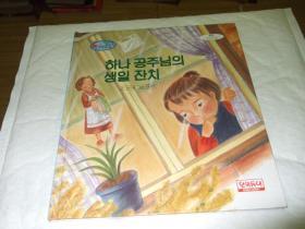 原版韩文绘本 精装大开本(29)