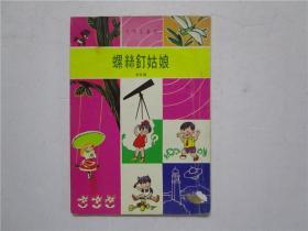 约七八十年代出版 小学生丛书《螺丝钉姑娘》中年级 (插图本)