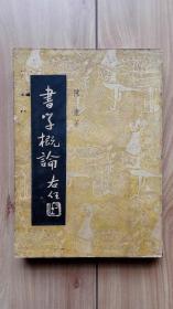 书学概论  上海教育书店1946年初版  私藏品好