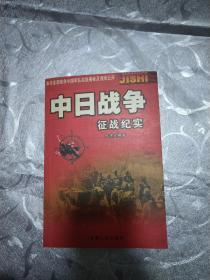 中日战争 征战纪实