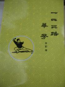 老拳书: 一二三路华拳(合订本) 78年版,包快递