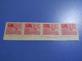 华东局 建军二十二周年纪念邮票 270元(红)横四连带厂铭