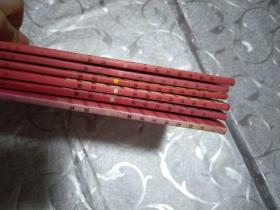 中华古诗文读本 (辰、巳、亥、酉、卯、寅集) 共6本合售
