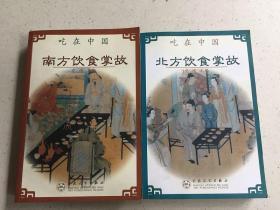 吃在中国:《北方饮食掌故》与《南方饮食掌故》