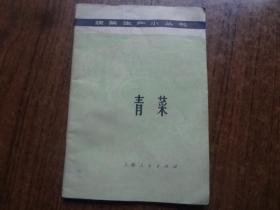 蔬菜生产小丛书:青菜    8品强   76年一版一印