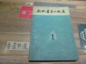批判毒草小说集【1】