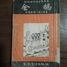 金鹅(老版,丰子恺插图本)