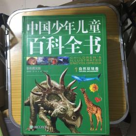 《中国少年儿童百科全书》【四本一套全】