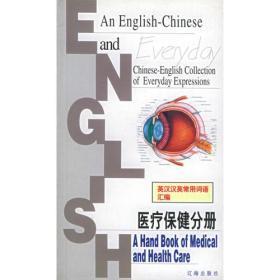 9787806387306英汉汉英常用词语汇编:医疗保健分册