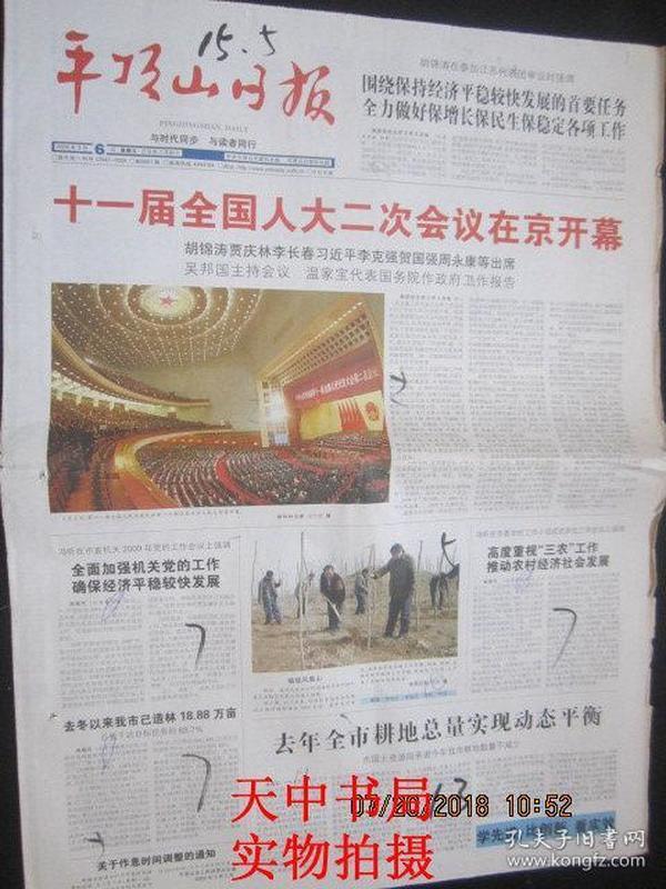 【报纸】平顶山日报 2009年3月6日【十一届全国人大二次会议在京开幕】