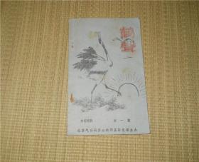 鹤声 油印第一期  北京气功研究会主办
